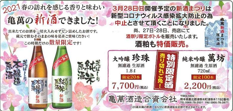 新酒まつり広告2021.jpg