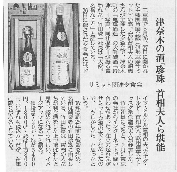 読売記事6.1.2016.jpg