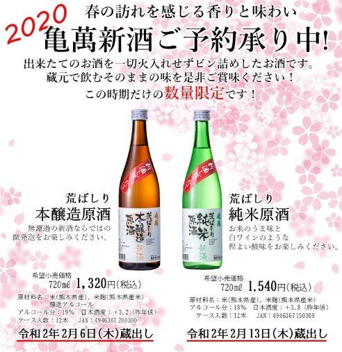 2020新酒受注票s.jpg