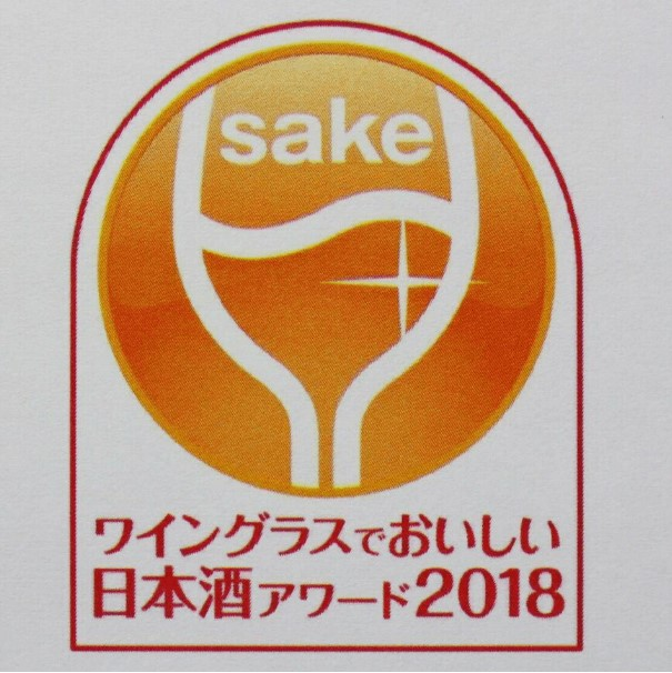 sake_wineglass_2018_3.jpg